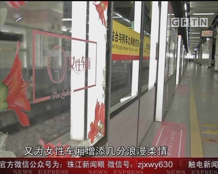 广州地铁明起启用女性车厢