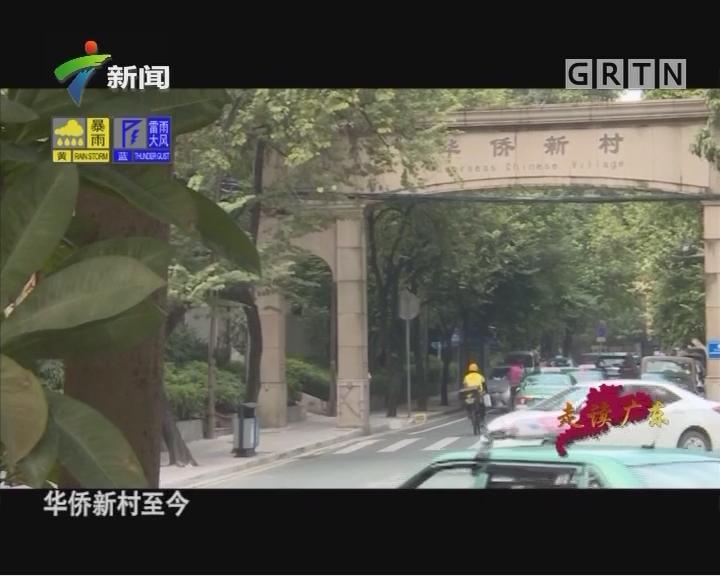 [2017-06-03]走读广东:半个世纪华侨情