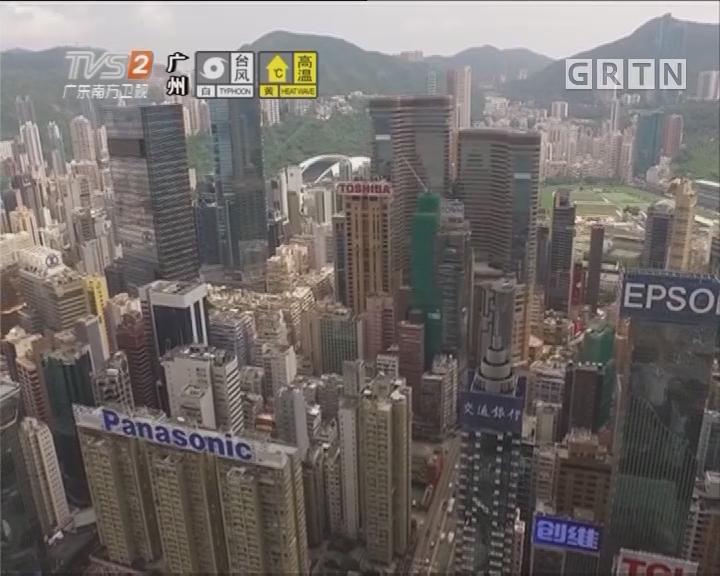 香港再现商业地王