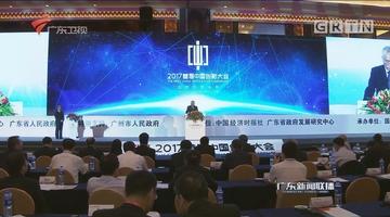 2017首届中国创新大会在广州开幕 胡春华宣布开幕 李伟 王志刚 马兴瑞致辞