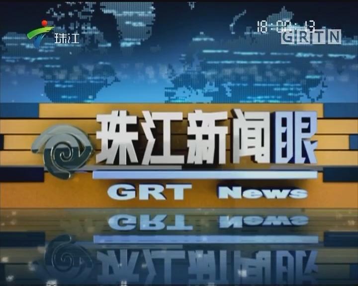 [2017-06-18]珠江新闻眼:2017年金砖国家运动会在广州开幕