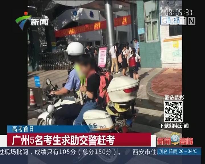 高考首日:广州5名考生求助交警赶考