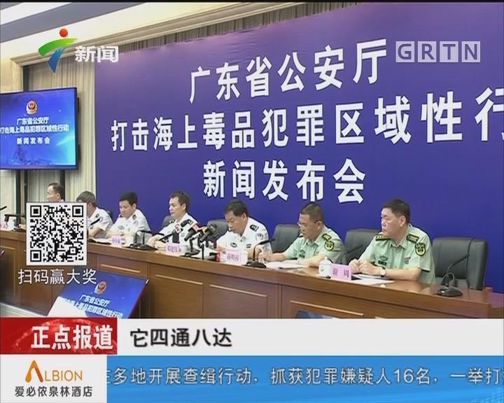 广东警方成功摧毁多个海上跨境涉毒团伙