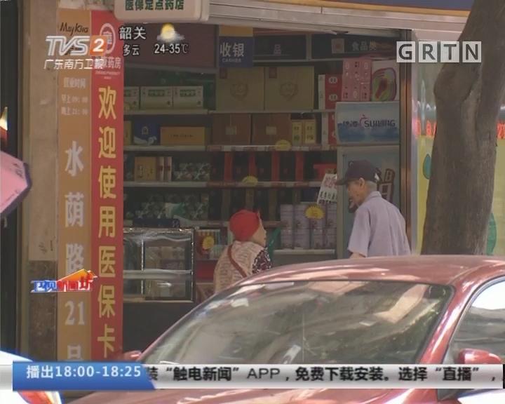 广州:非医疗用品不能刷医保卡