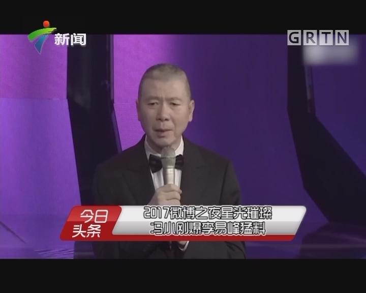2017微博之夜星光璀璨 冯小刚爆李易峰猛料