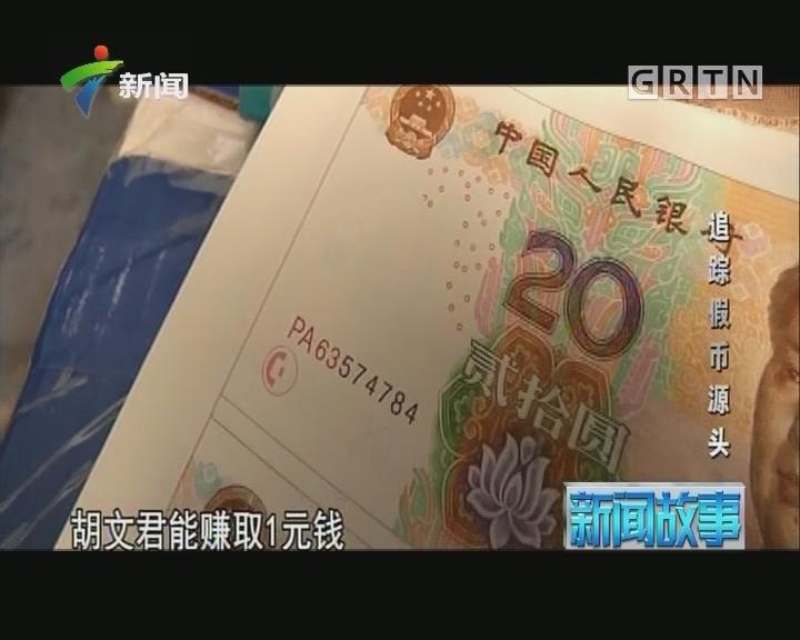 [2017-06-08]新闻故事:追踪假币源头