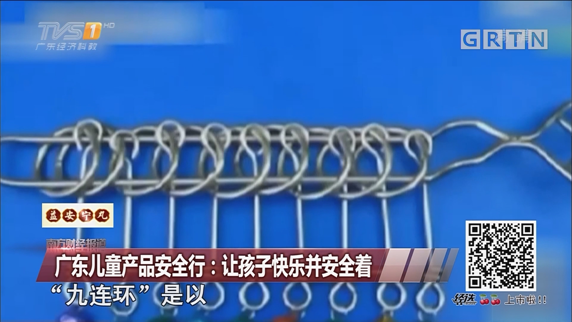 广东儿童产品安全行:让孩子快乐并安全着