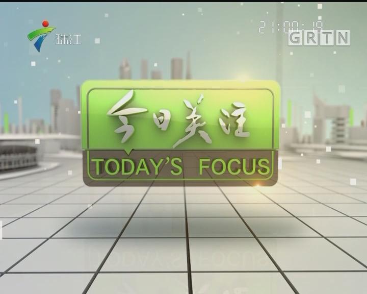 """[2017-06-14]今日关注:肇庆:奖学金""""久拖不发"""" 高校学生很焦急"""