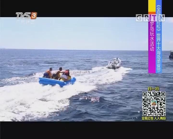 世界十大海岛美食节——蓝梦岛玩水活动