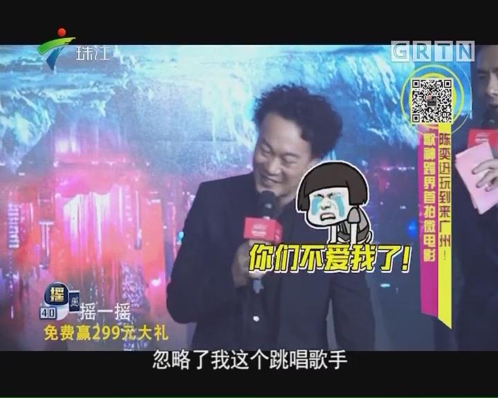 陈奕迅玩到来广州!歌神跨界首拍微电影
