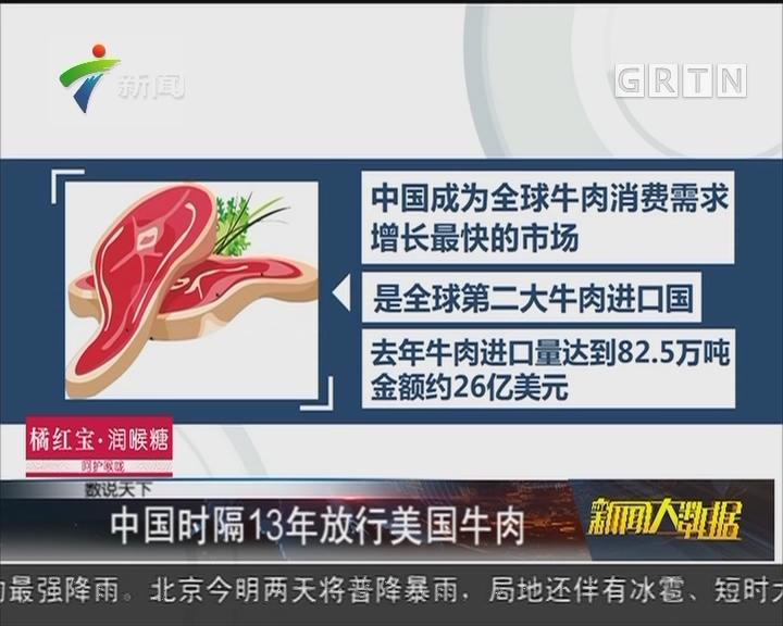 中国时隔13年放行美国牛肉