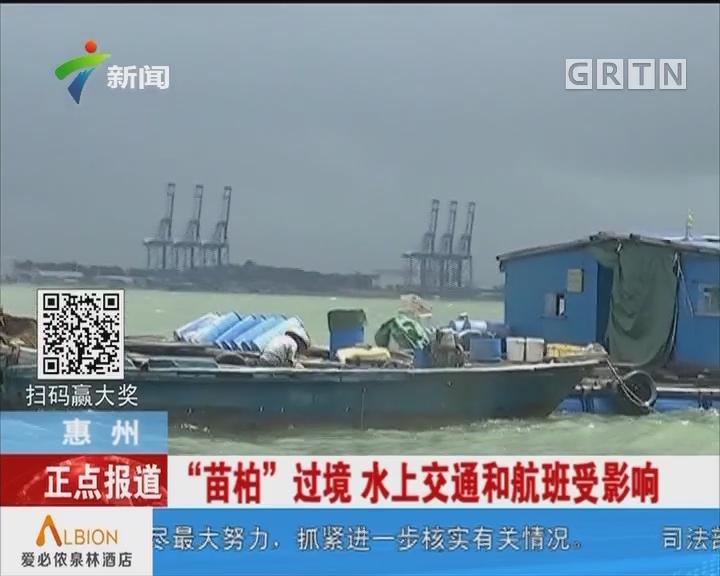 """惠州:""""苗柏""""过境 水上交通和航班受影响"""