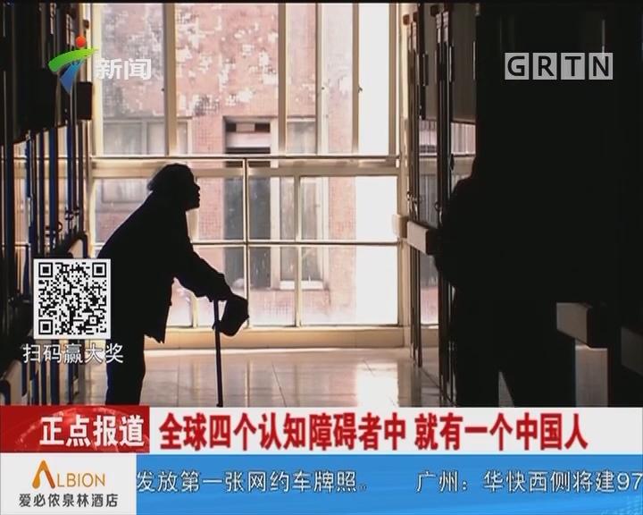 全球四个认知障碍者中 就有一个中国人