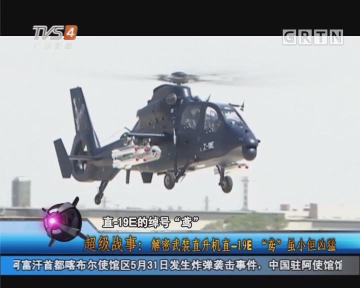 """[2017-06-01]军晴剧无霸:超级战事:解密武装直升机直—19E """"鸢""""虽小但凶猛"""