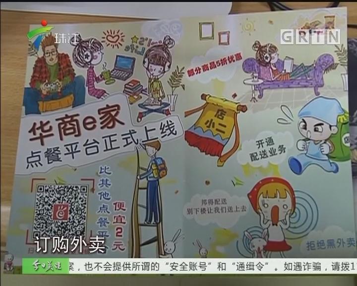 增城:学校推出外卖新规 校外食肆无法送餐进校