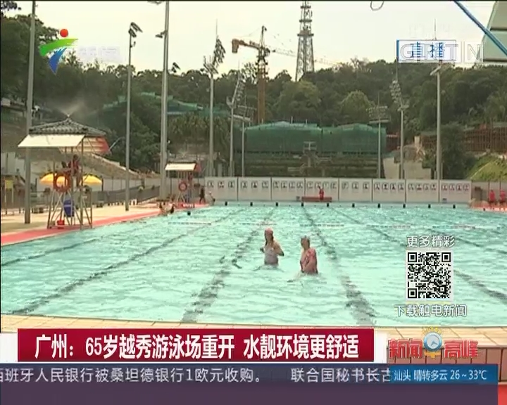 广州:65岁越秀游泳场重开 水靓环境更舒适