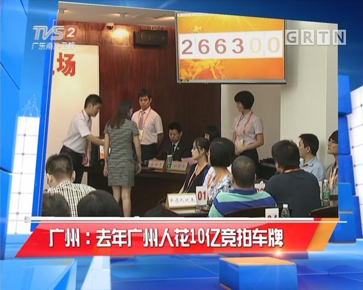 广州:去年广州人花10亿竞拍车牌