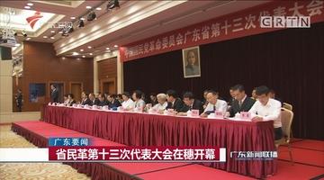 省民革第十三次代表大会在穗开幕