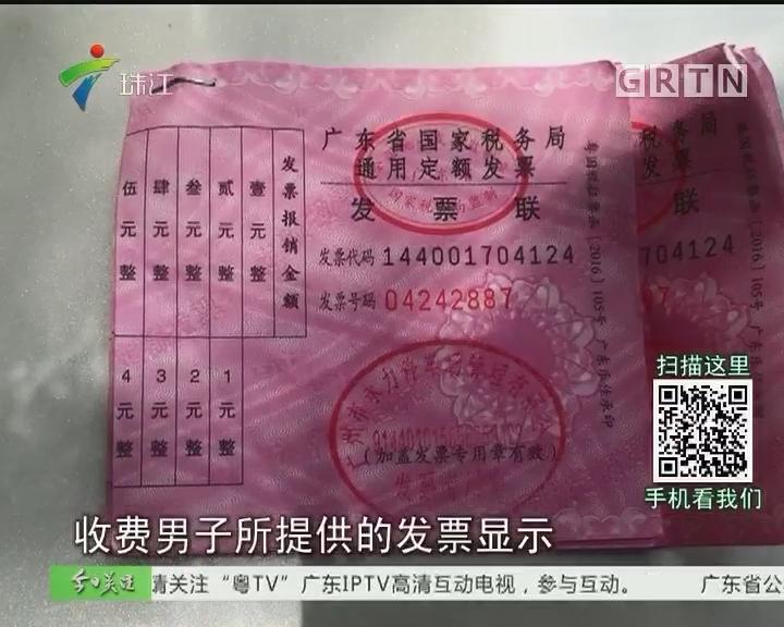 """广州:免费咪表车位被""""圈地收钱"""""""