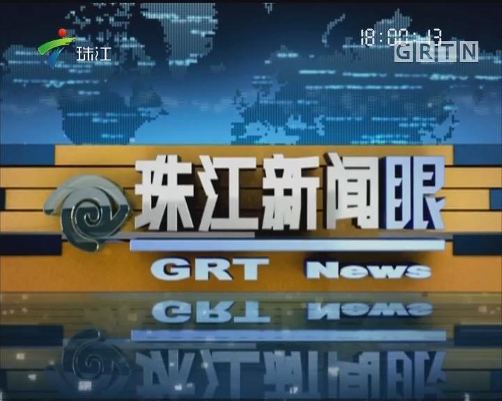 [2017-06-16]珠江新闻眼:广州中考9.3万考生今日赴考