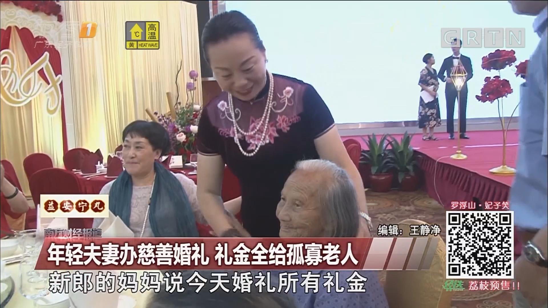 年轻夫妻办慈善婚礼 礼金全给孤寡老人