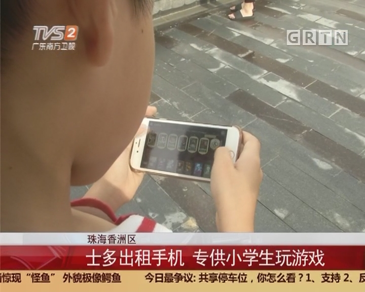 珠海香洲区:士多出租手机 专供小学生玩游戏