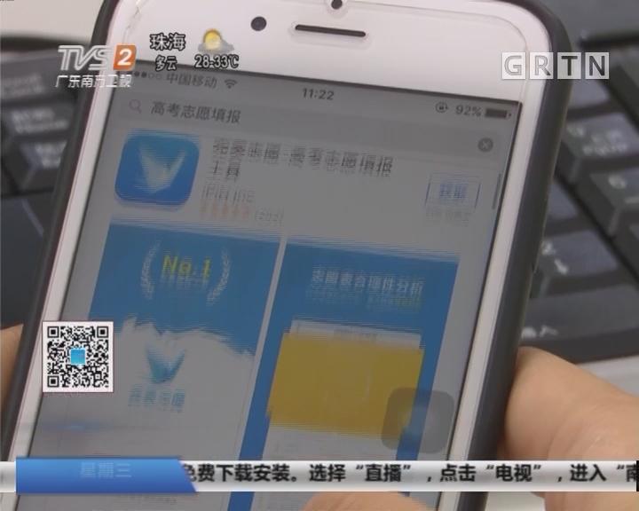 """深圳:""""人工智能""""填报志愿兴起"""