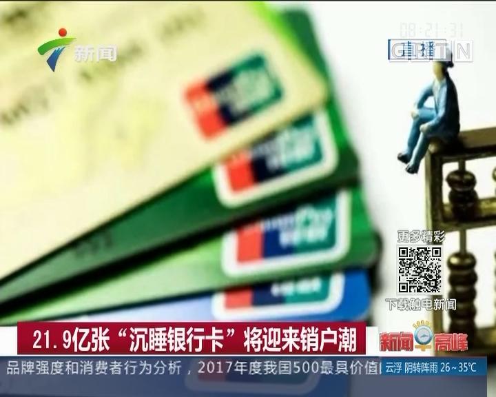 """21.9亿张""""沉睡银行卡""""将迎来销户潮"""