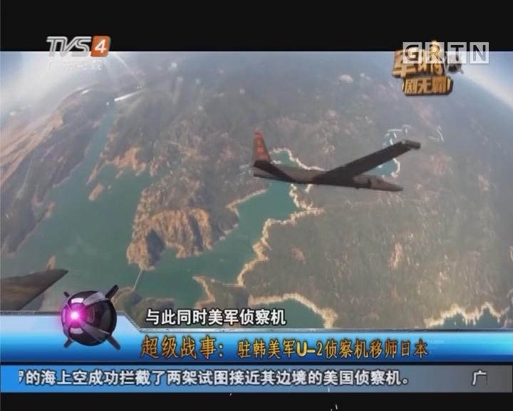 [2017-06-21]军晴剧无霸:超级战事:驻韩美军U—2侦察机移师日本