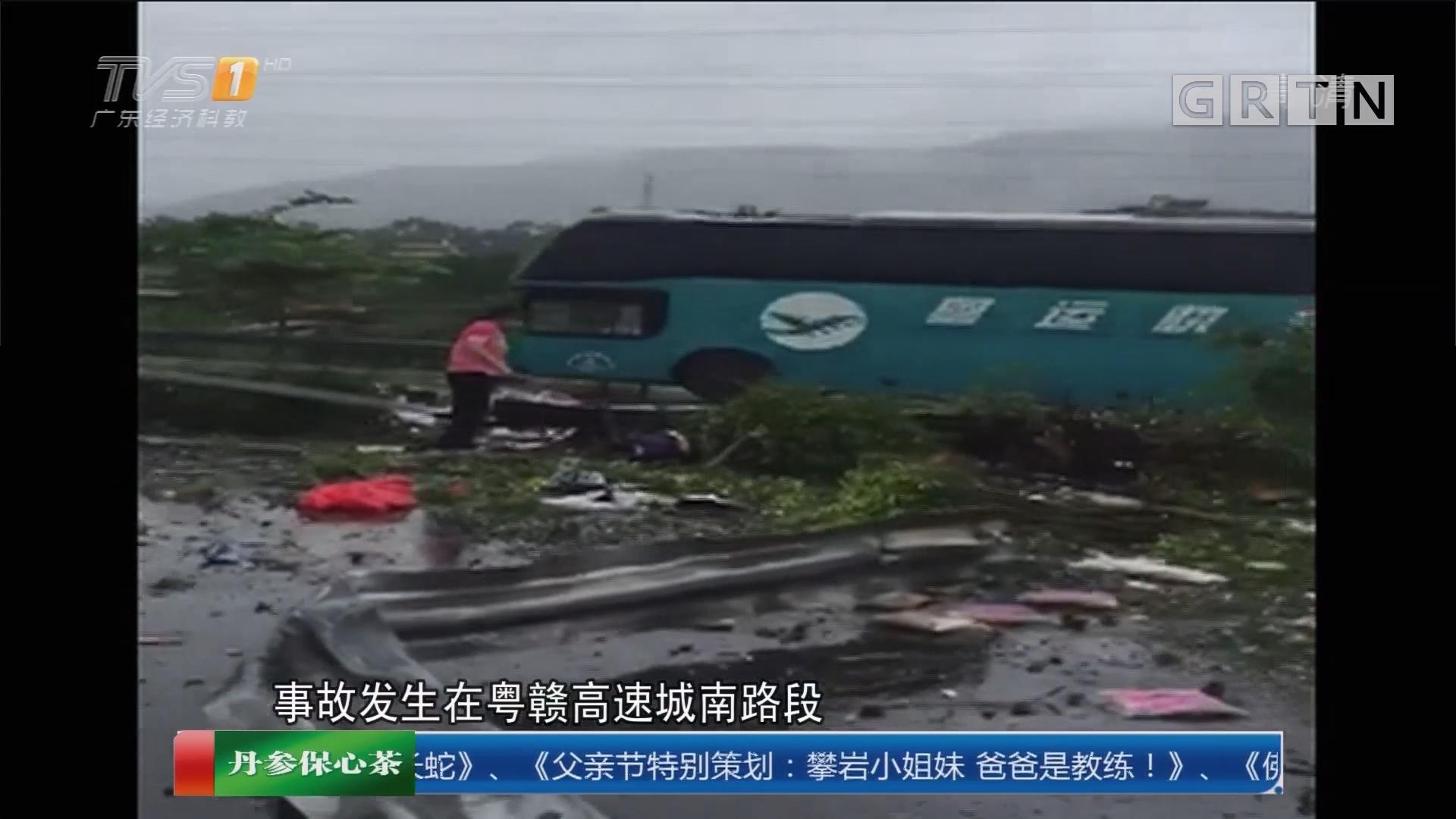 关注交通安全:粤赣高速 高速路多车相撞 三人身亡