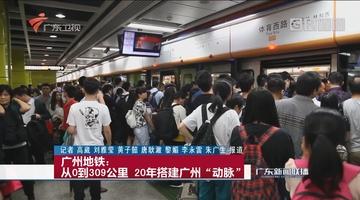 """广州地铁:从0到309公里 20年搭建广州""""动脉"""""""