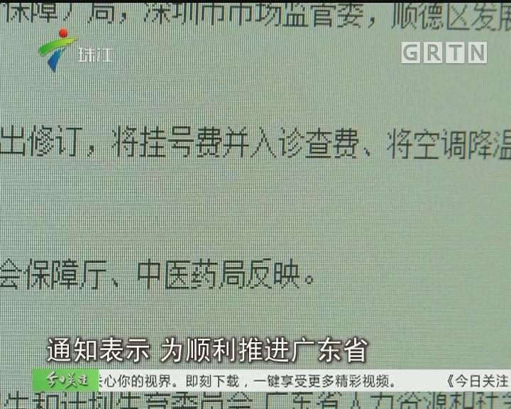 广东公立医院将取消挂号费