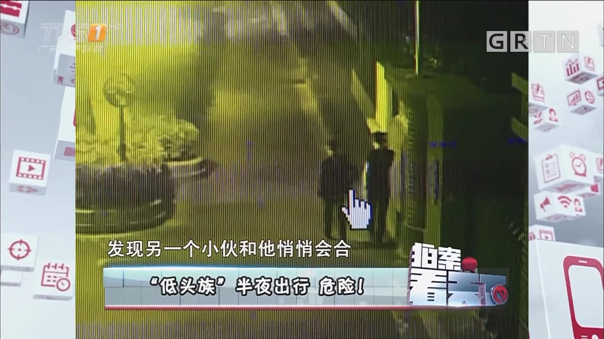"[HD][2017-06-07]拍案看天下:""低头族""半夜出行 危险!"