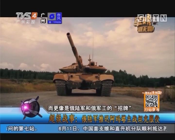 [2017-06-12]军晴剧无霸:超级战事:俄罗斯陆军推迟阿玛塔主战坦克服役