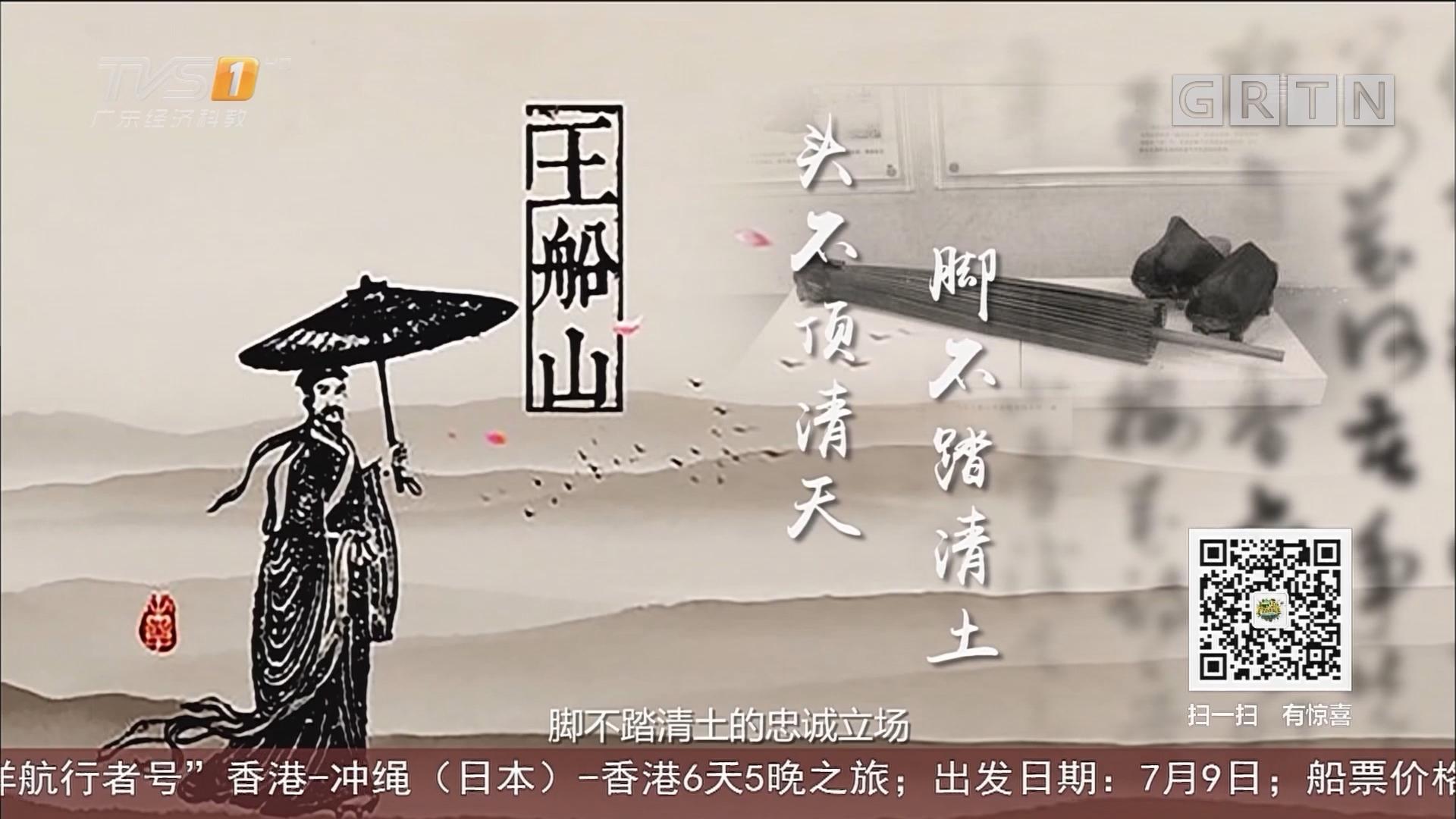 王船山故居