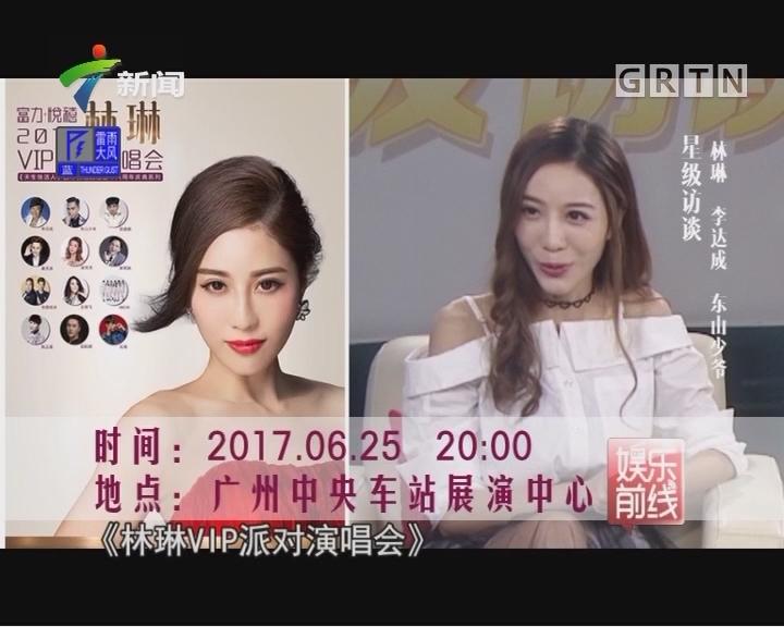 DJ歌手林琳首开个唱 李大成东山少爷齐助阵