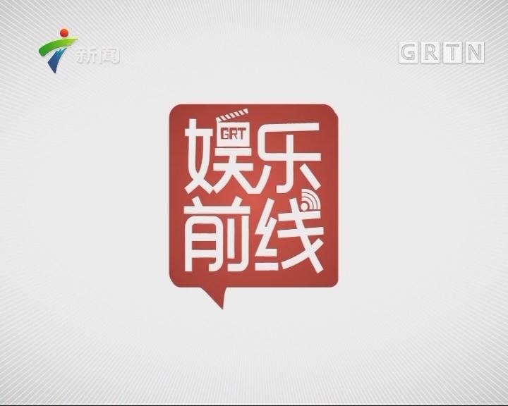 [2017-06-15]娱乐前线:《上古情歌》热播 黄晓明宋茜把深情剧变喜剧?