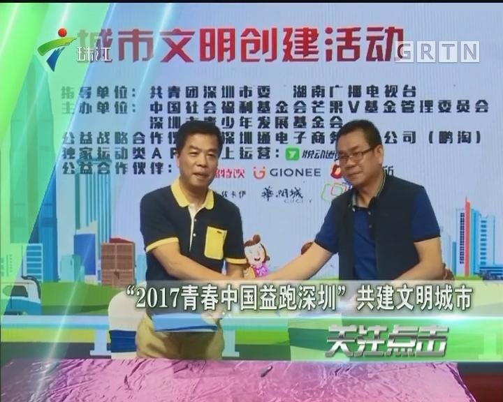 """""""2017青春中国益跑深圳""""共建文明城市"""