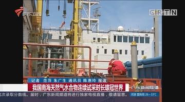 我国南海天然气水合物连续试采时长雄冠世界
