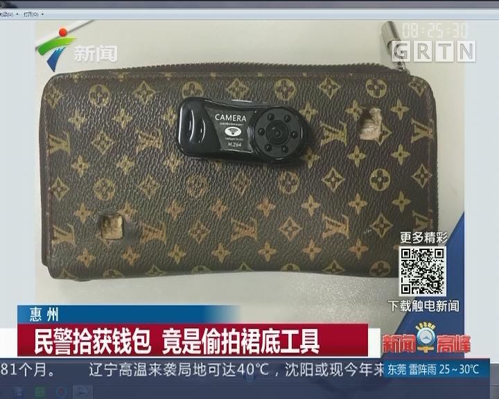 惠州:民警拾获钱包 竟是偷拍裙底工具