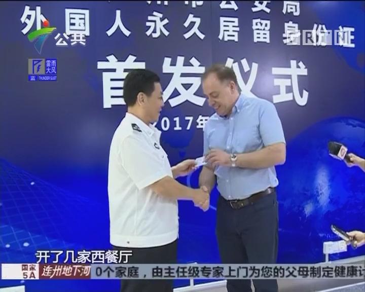 """首批5名外国人在广州拿到最新版""""绿卡"""""""