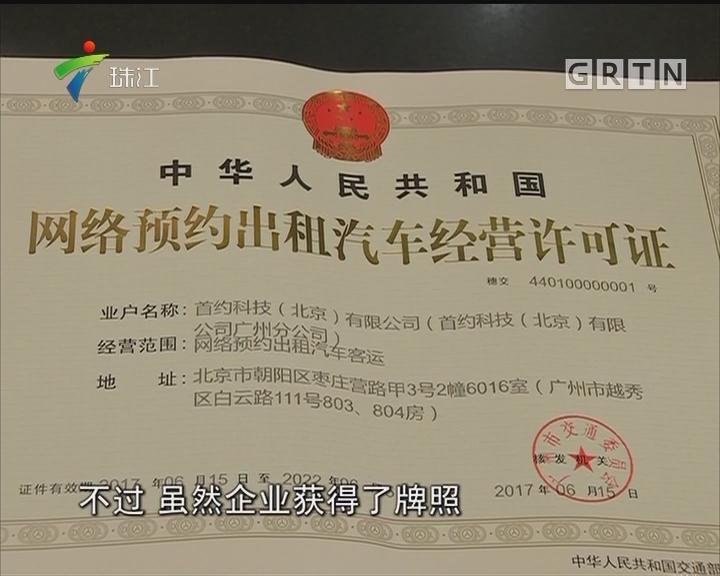 广州首张网约车经营许可证今日颁发