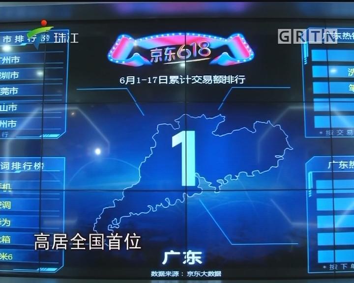 """""""618""""线上火拼价格 实体店反应平淡"""