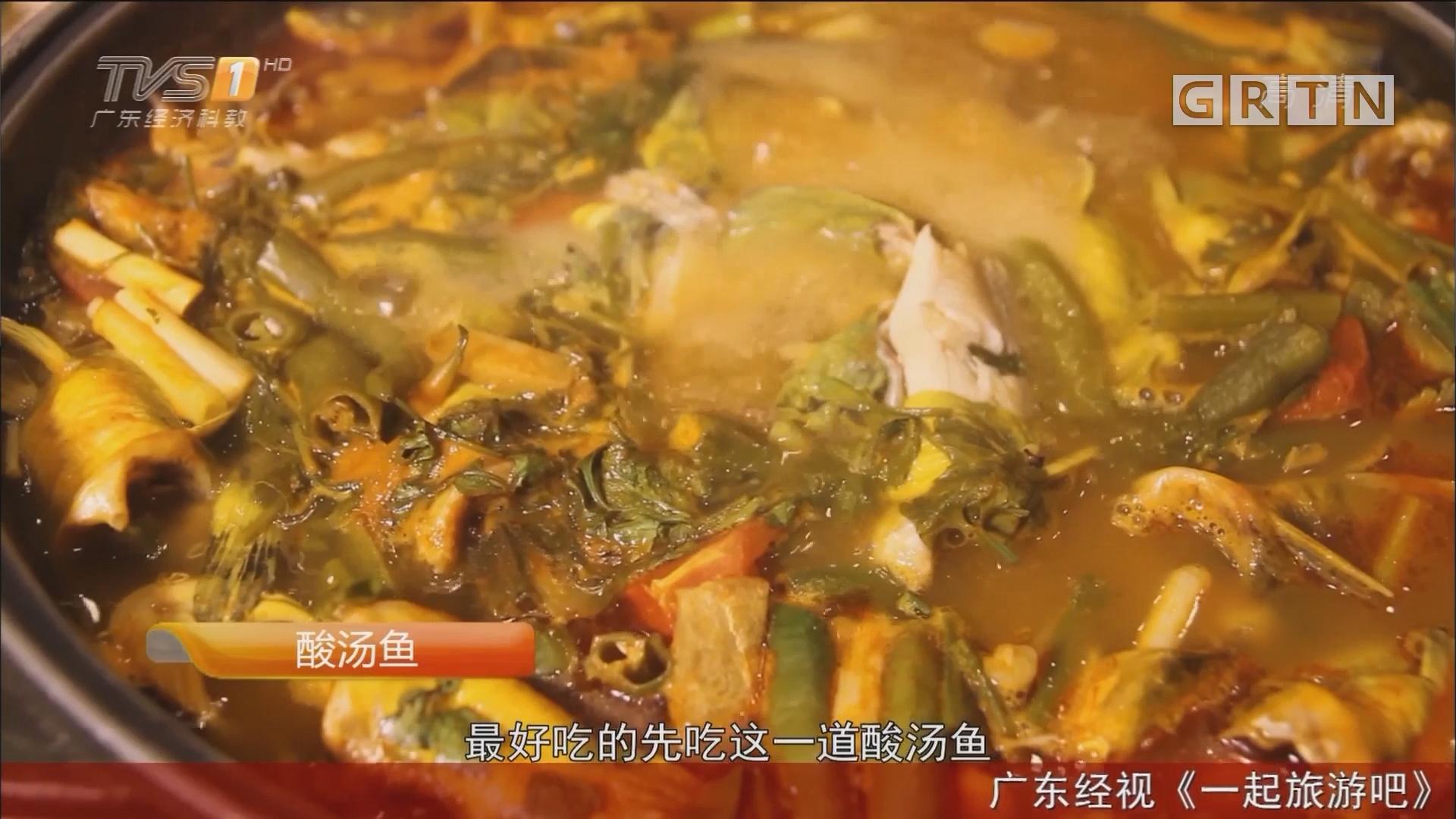 贵州——镇远美食