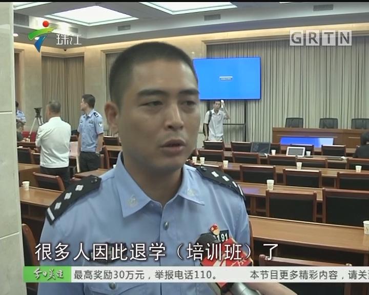 """广东警方摧毁多个""""校园贷""""违法犯罪团伙"""
