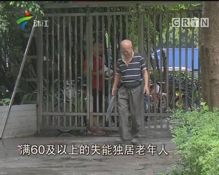 """广州:""""平安通""""服务升级 老人出行更有保障"""