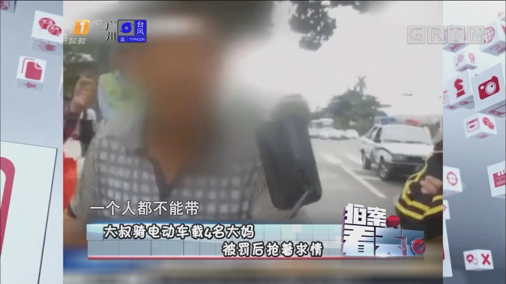 [HD][2017-06-12]拍案看天下:大叔骑电动车载4名大妈 被罚后抢着求情