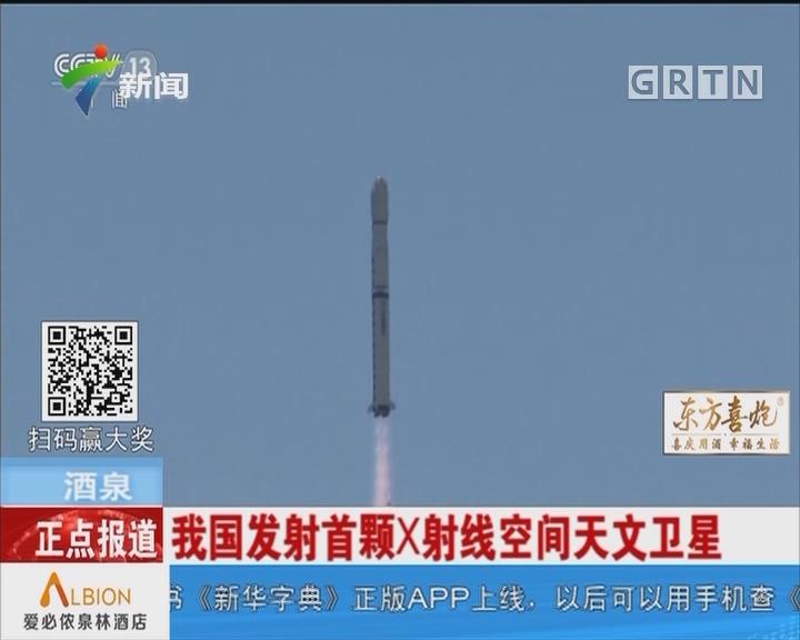 酒泉:我国发射首颗X射线空间天文卫星
