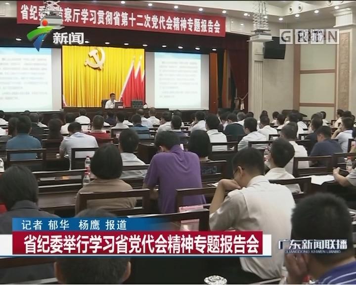 省纪委举行学习省党代会精神专题报告会
