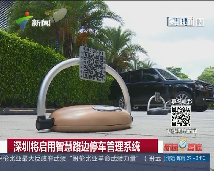 深圳将启用智慧路边停车管理系统